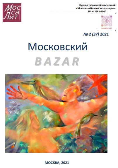 Журнал МОСКОВСКИЙ BAZAR