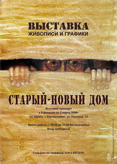 Выставка работ Екатеринбуржских художников СТАРЫЙ-НОВЫЙ ДОМ