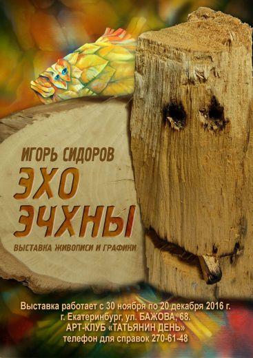 Персональная выставка Игоря Сидорова