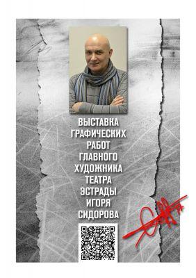 ПЕРСОНАЛЬНАЯ ВЫСТАВКА. Театр эстрады. Екатеринбург.